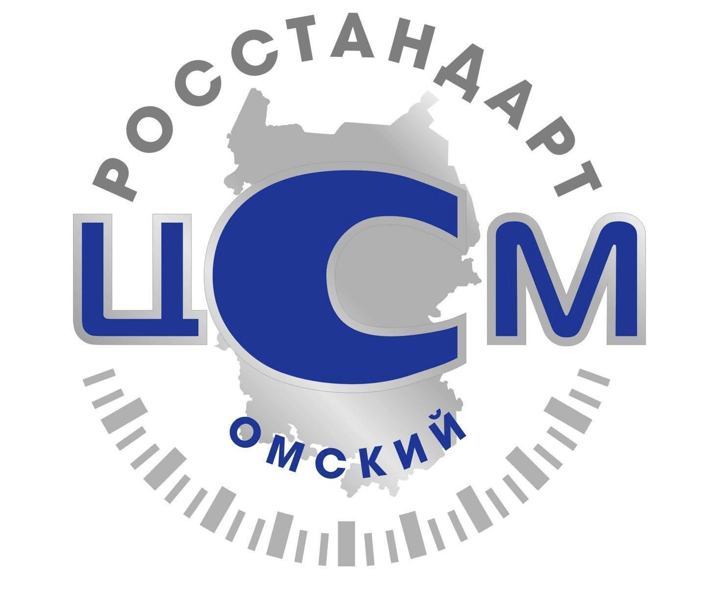 Государственный региональный центр стандартизации, метрологии и испытаний в Омской области